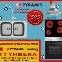 PYRAMIS FYLLADIO