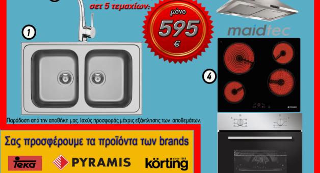 ΣΕΤ PYRAMIS 7